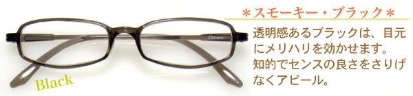 【スモーキー・ブラック】透明感あるブラックは、目元にメリハリを効かせます。知的でセンスの良さをさりげなくアピール。