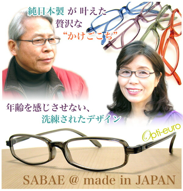 """純日本製が叶えた贅沢な""""かけごこち""""。年齢を感じさせない、洗練されたデザイン。SABAE@made in JAPAN"""