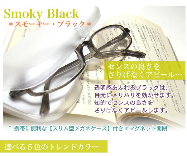 【スモーキー・ブラック】透明感あふれるブラックは、目元にメリハリを効かせます。知的でセンスの良さをさりげなくアピールします。