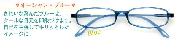 【オーシャン・ブルー】きれいな澄んだブルーは、クールな目元を印象づけます。自己を主張してキリッとしたイメージに。