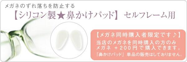 メガネ同時購入者限定【シリコン製★鼻かけパッド】200円(税込)