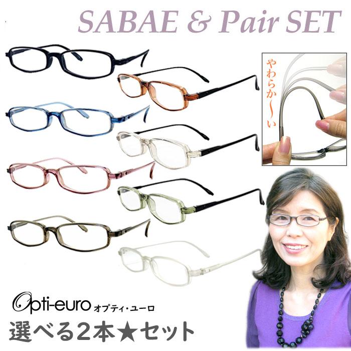 シニアグラス★SABAE【選べる2本】ペアセット