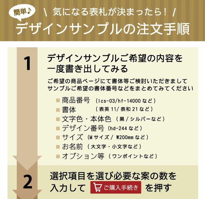 デザインサンプル購入手順-01