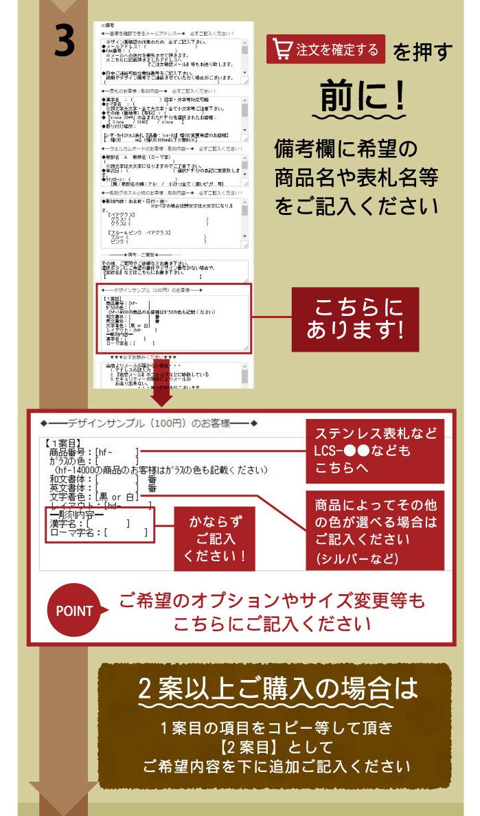 デザインサンプル購入手順-02