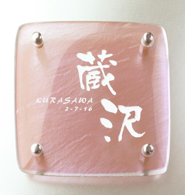 ガラス表札 hf-66