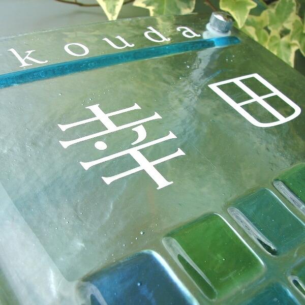 ガラス表札 hf-57