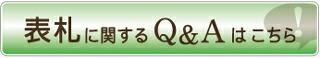 表札Q&A