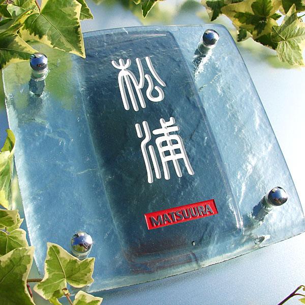 ガラス表札 hf-208