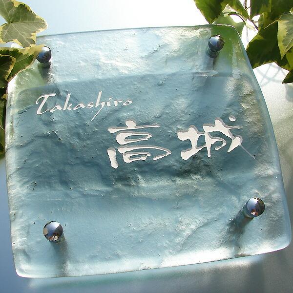 ガラス表札 hf-213