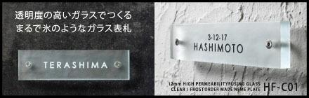 hf-c01