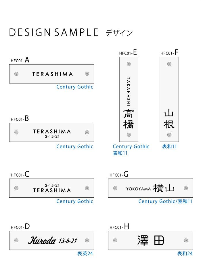hf-c01デザインサンプル