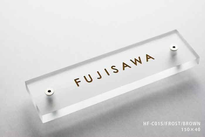 hf-c01フロスト文字色サンプル 茶色