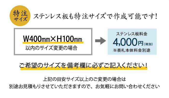 hf-c01ステンレス板オプション特注案内