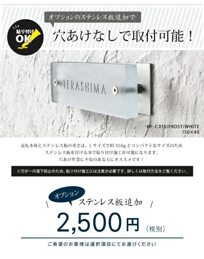 hf-c01ステンレス板オプション01