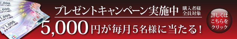 ご購入者様対象 5,000円商品券 プレゼントキャンペーン