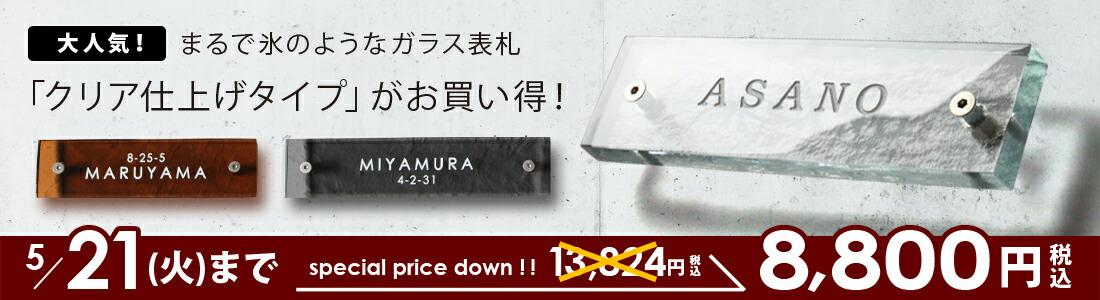ガラス表札HF-C01 5/21まで!特別セール