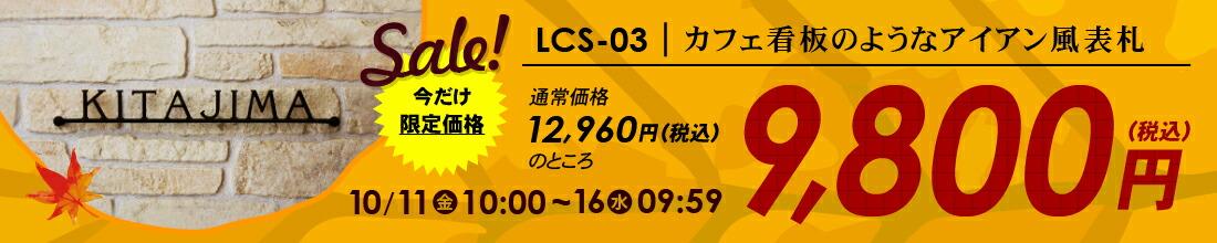 ステンレス表札 lcs-03 期間限定特別価格