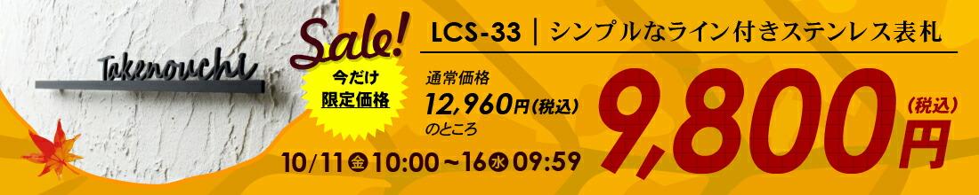 ステンレス表札 lcs-33 期間限定特別価格
