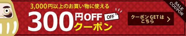 171216大感謝祭300円offクーポン