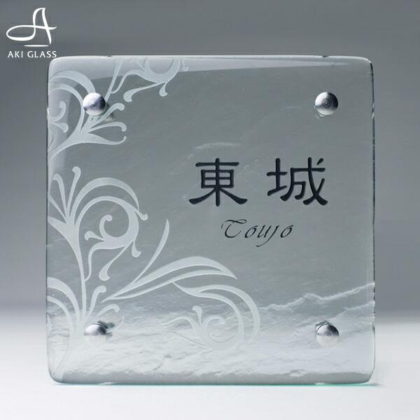 ガラス表札 hfd-09