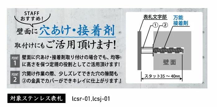 表札専用オプション 取付金具(中空機能門柱 )イメージ3