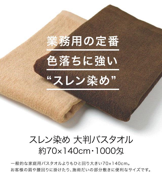 10枚セット 厚手 ゴールド スレン染め 業務用 約70×130cm・2000匁・まとめ買い サウナマット 送料無料