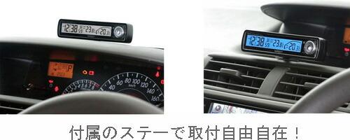 電波時計つきナポレックス製 車内温度計・車外温度計 Fizz-855
