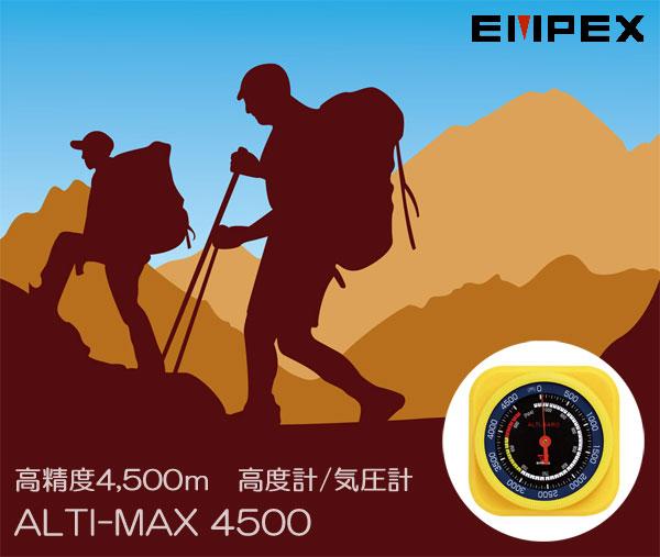 登山の携帯に高精度高度計