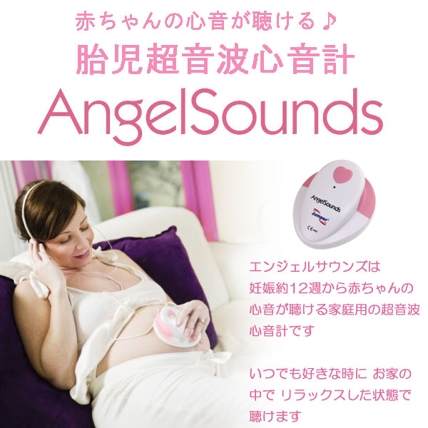 12週から胎児の心音がきける超音波心音計