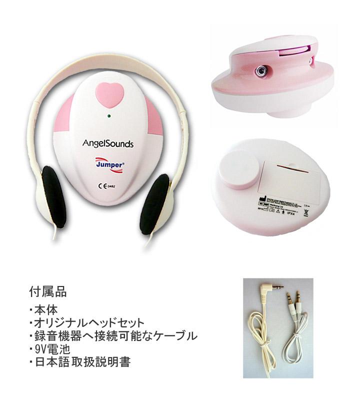 胎児超音波ドップラー心音計Fetal  doppler「エンジェルサウンズ」JPD-100Sの商品構成