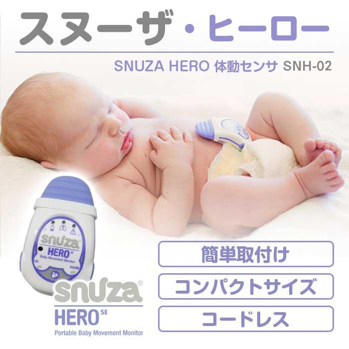 体動センサーSNUZA HERO