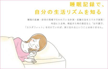 睡眠計としても使える活動量計