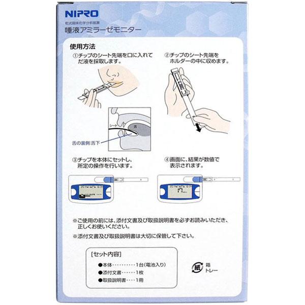 唾液アミラーゼモニターの使用方法
