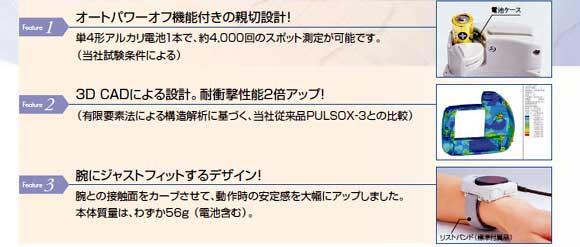 パルスオキシメーター「パルソックス300」 PULSOX-300
