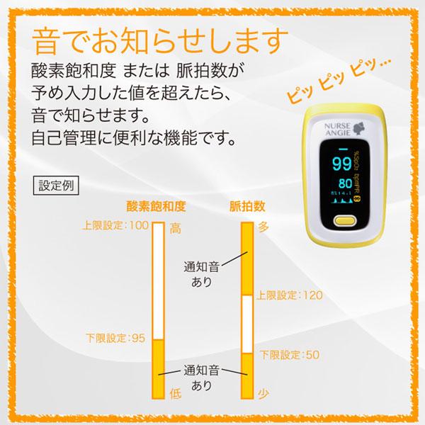 酸素飽和度と脈拍数の警告アラーム設置機能付