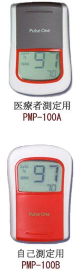 パルスオキシメーター「パルスワン」PMP100