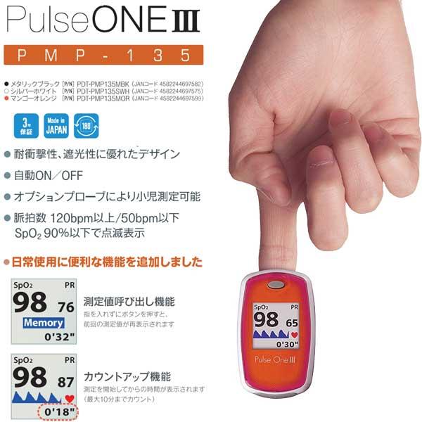 パルスオキシメーター「PulseOneIII」PMP-135の特徴