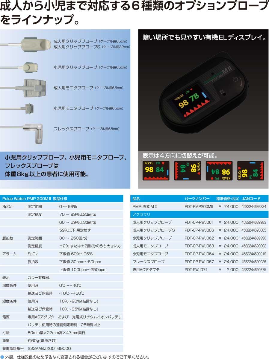 パルスオキシメーターPMP-200MIIの5種類のプローブ