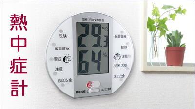 遠くからでも見やすいデカ文字!熱中症計つきデジタル温湿度計