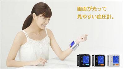 厚さわずか13mmのコンパクトサイズ!うす型手首式血圧計