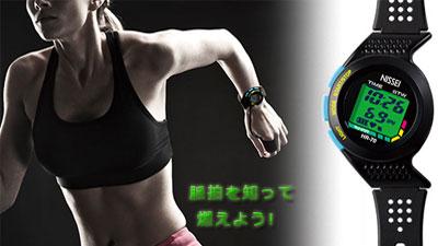 脈拍計:腕時計型脈拍モニター「パルネオ」HR-60