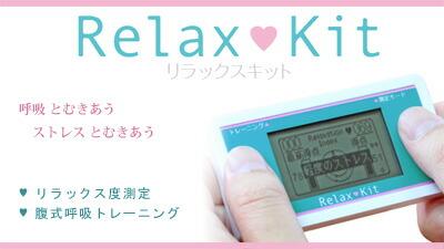 https://item.rakuten.co.jp/akio/relaxkit/