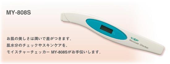 スカラ社製モイスチャーチェッカー (肌水分測定器)MY-808S