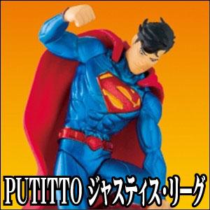 PUTITTO ジャスティス・リーグ
