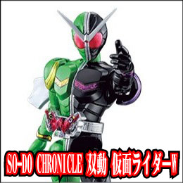 SO-DO CHRONICLE 双動 仮面ライダーW