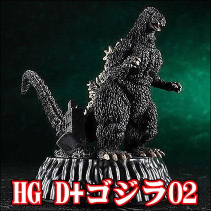 ゴジラ HG D+ゴジラ02