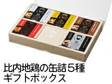 秋田缶ギフト