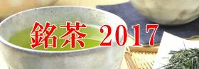 2017銘茶特集
