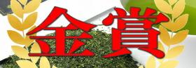 世界緑茶コンテスト金賞受賞茶