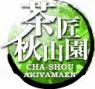 秋山園茶匠百三十年